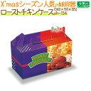 ローストチキンケース 150個/ケース【使い捨て 紙容器】