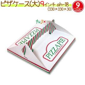 ピザケース(大) 250個/ケース【ピザ箱】【9インチ】