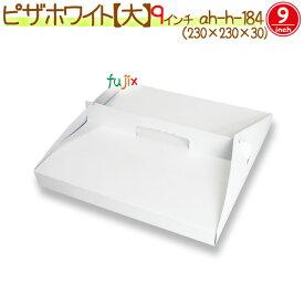 ピザホワイト(大) 200個/ケース【ピザ箱】【9インチ】