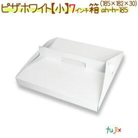 ピザホワイト(小) 300個/ケース【ピザ箱】【7インチ】