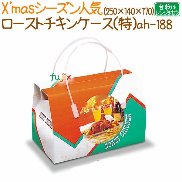 ローストチキン(特) 60個/ケース【使い捨て 紙容器】