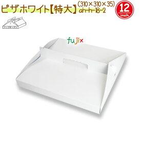 ピザホワイト(特大) 150個/ケース【ピザ箱】【12インチ】