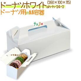 ドーナツホワイト 200個/ケース【使い捨て ドーナツ用】【ラッピング 箱】