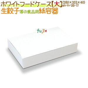 【ポイント5倍】ホワイトフードケース【大】 150個/ケース【使い捨て 紙容器】