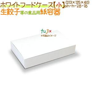 【ポイント5倍】ホワイトフードケース【小】 150個/ケース【使い捨て 紙容器】
