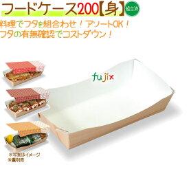 フードケース 200【身】 400個/ケース【フードボックス】【フタ別売】【弁当容器】【模擬店】】