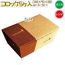 ナチュラルキッチン(M) コロッケ 5ヶ入 200個/ケース【紙容器】【使い捨て】