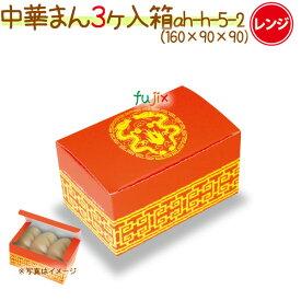 中華まん 3ヶ入 300個/ケース【使い捨て 紙容器】【中華まん 箱】
