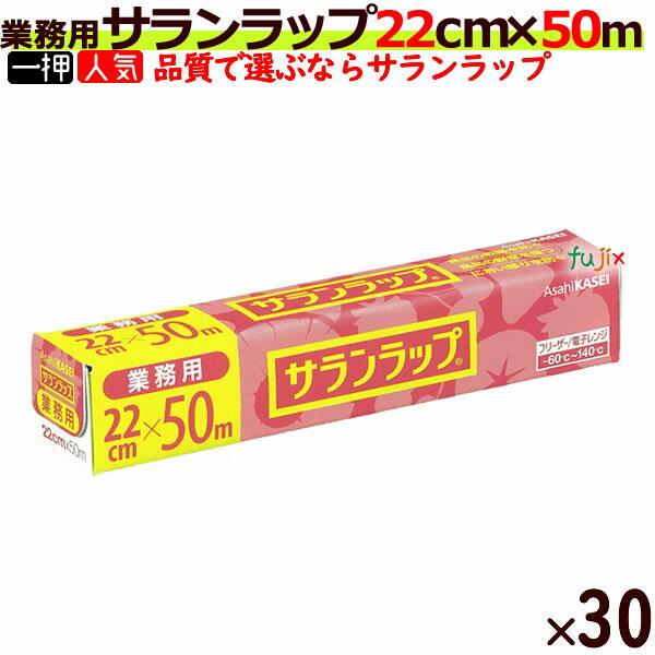 業務用 サランラップ BOXタイプ 22cm×50m (30本入/ケース)【旭化成】【送料無料】【キッチンラップ】
