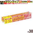 業務用 サランラップ BOXタイプ 22cm×50m (30本入/ケース)【旭化成】【キッチンラップ】