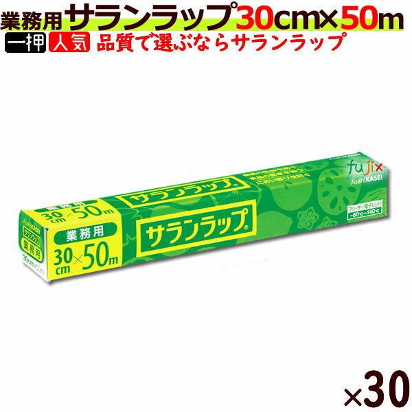 業務用 サランラップ BOXタイプ 30cm×50m (30本入/ケース)【旭化成】【送料無料】【キッチンラップ】