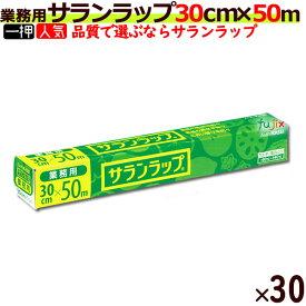 業務用 サランラップ BOXタイプ 30cm×50m (30本入/ケース)【旭化成】【キッチンラップ】