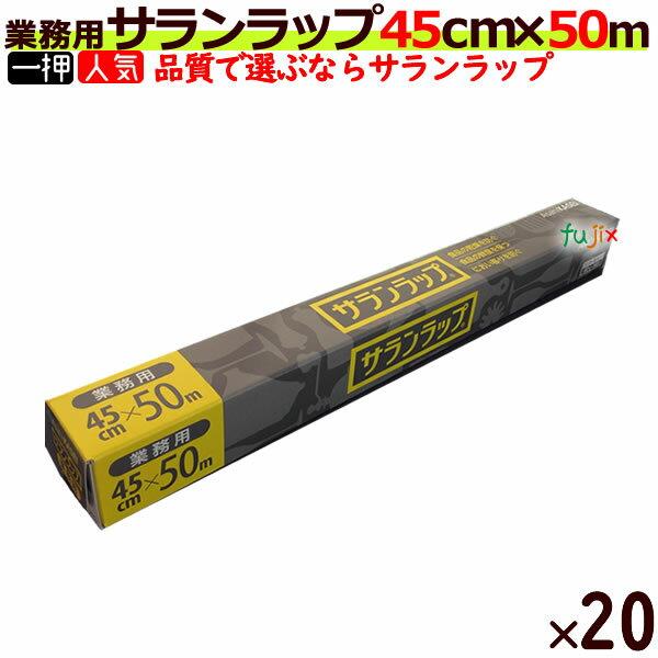 業務用 サランラップ BOXタイプ 45cm×50m (20本入/ケース)【旭化成】【送料無料】【キッチンラップ】