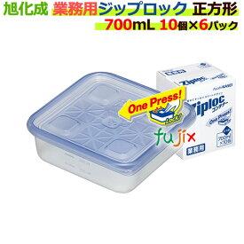 業務用 ジップロック コンテナー 正方形 700ml 10個入×6パック/ケース[ジップロック 食品保存容器] 【旭化成】