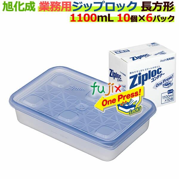 業務用 ジップロック コンテナー 長方形 1100ml 10個入×6パック/ケース[ジップロック 食品保存容器] 【旭化成】