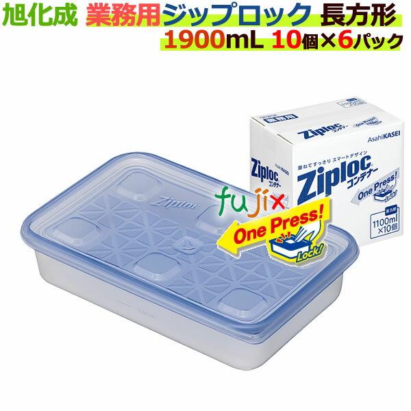 業務用 ジップロック コンテナー 長方形 1900ml 10個入×6パック/ケース[ジップロック 食品保存容器] 【旭化成】