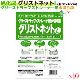 グリストラップ ストレーナ用水切り袋 グリストネット Lサイズ 約30cm×45cm 10枚(袋)×10袋/ケース【旭化成】