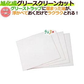 グリストラップ用油吸着シート グリースクリーン カット 5枚×12袋/ケース【旭化成】