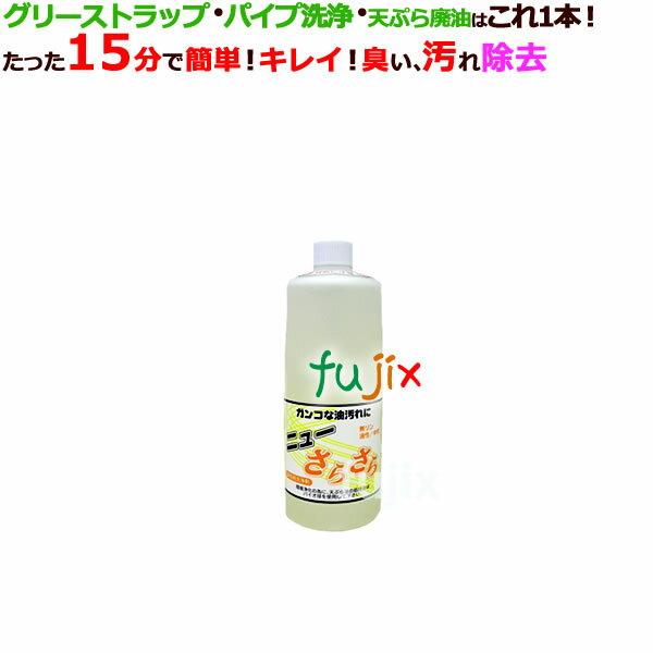 アマテラ ニューさらさら 廃油処理剤 1L×12本/ケース_グリーストラップ洗浄