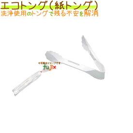 エコトング バラ 10本袋× 60袋/ケース【紙トング】【使い捨てトング】