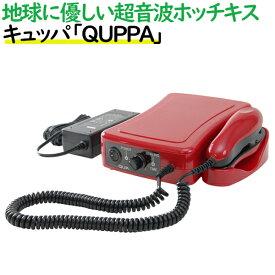 地球に優しい超音波ホッチキス キュッパ「QUPPA」1台