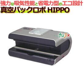 真空パックロボ HIPPO(ヒッポ)_真空パック器