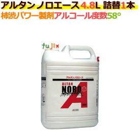 アルタン ノロエース 4.8L 1本 詰替用_アルコール製剤
