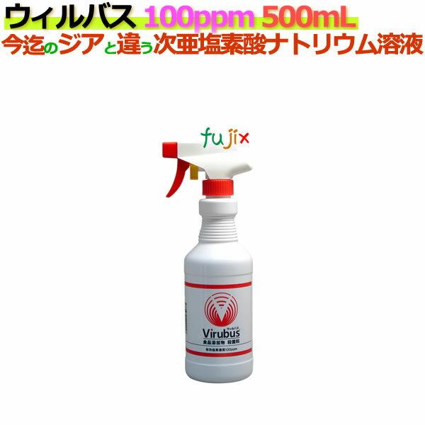 ウィルバス 100ppm 500mL スプレーボトル24本/ケース 【次亜塩素酸ナトリウム】【食品添加物殺菌料】