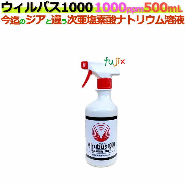 ウィルバス 1000 1000ppm 500mL スプレーボトル6本/ケース 【次亜塩素酸ナトリウム】【食品添加物殺菌料】