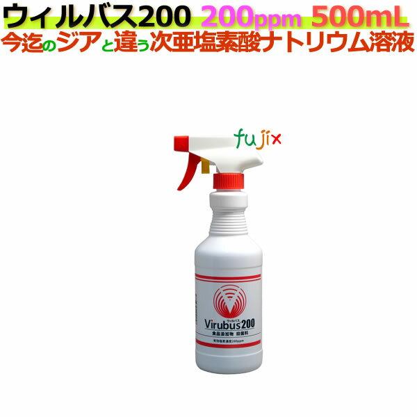 ウィルバス 200 200ppm 500mL スプレーボトル24本/ケース 【次亜塩素酸ナトリウム】【食品添加物殺菌料】