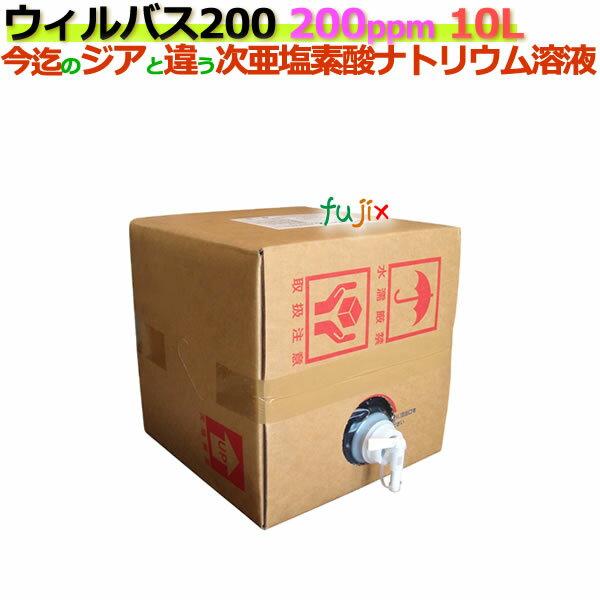ウィルバス 200 200ppm 10L バロンボックス2本/ケース 【次亜塩素酸ナトリウム】【食品添加物殺菌料】