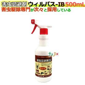 害虫忌避剤 ウィルバス-IB 500mL スプレーボトル 1本