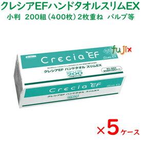 クレシアEFハンドタオル ソフト200スリムEX 2枚重ね 200組(400枚)×36パック/ケース×5ケース ペーパータオル 小判