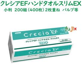 クレシアEFハンドタオル ソフト200スリムEX 2枚重ね 200組(400枚)×36パック/ケース ペーパータオル 小判
