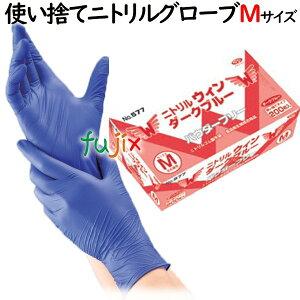 ニトリルウィン ダークブルー 粉なし Mサイズ 4000枚(200枚×20箱)/ケース NO.577 ニトリルグローブ 使い捨て手袋ニトリル ゴム