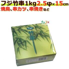 業務用/フジナップ/竹串/2.5Φ×15cm/1kg×30箱/ケース