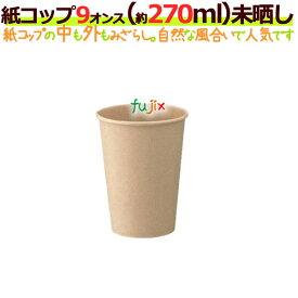 紙コップ 9オンス 未晒し(みざらし)100個×20袋(2000個)/1ケース