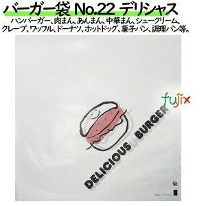 バーガー袋 No.22 デリシャス 220×222mm 2000枚/ケース