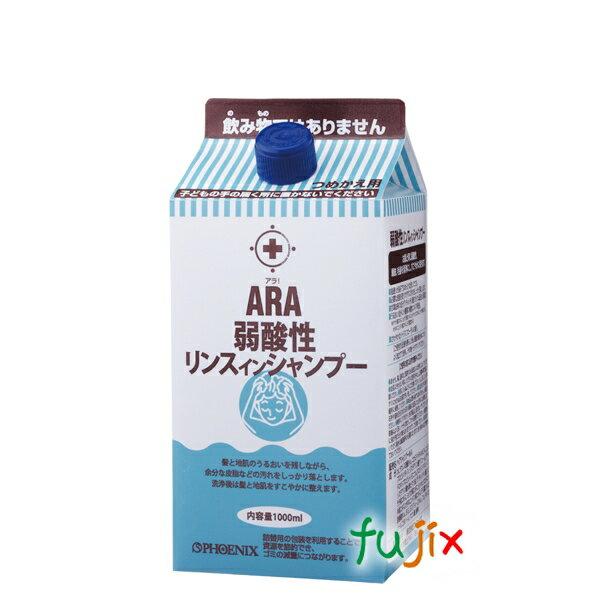 アラ!弱酸性リンスインシャンプー 1000mL×12本/ケース フェニックス 【介護用品】【肌トラブル】