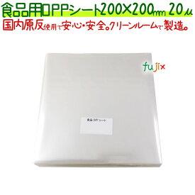 食品用 OPPシート 20μ 200×200mm 1000枚×5袋/ケース 【SO20-3】
