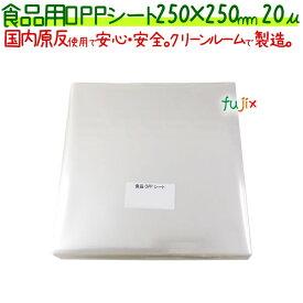 食品用 OPPシート 20μ 250×250mm 1000枚×5袋/ケース 【SO20-4】