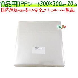 食品用 OPPシート 20μ 300×300mm 1000枚×5袋/ケース 【SO20-5】