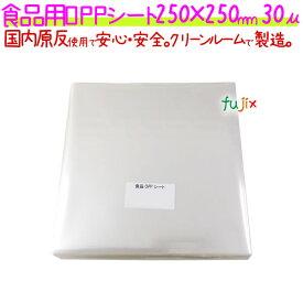 食品用 OPPシート 30μ 250×250mm 1000枚×5袋/ケース 【SO30-4】