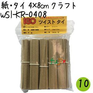 ツイストタイ 紙・タイ 4×8cm クラフト 1000本×10セット【WSI-KR-0408】