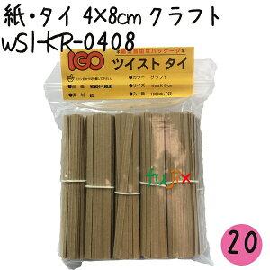 ツイストタイ 紙・タイ 4×8cm クラフト 1000本×20セット【WSI-KR-0408】