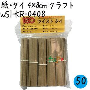 ツイストタイ 紙・タイ 4×8cm クラフト 1000本×50セット/ケース