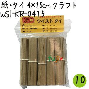 ツイストタイ 紙・タイ 4×15cm クラフト 1000本×10セット【WSI-KR-0415】