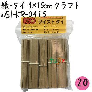 ツイストタイ 紙・タイ 4×15cm クラフト 1000本×20セット【WSI-KR-0415】