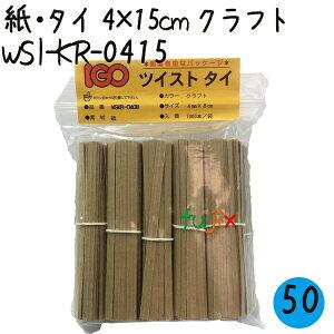 ツイストタイ 紙・タイ 4×15cm クラフト 1000本×50セット/ケース