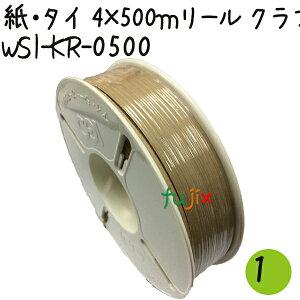 ツイストタイ 紙・タイ 4×500mリール クラフト 1巻【WSI-KR-0500】